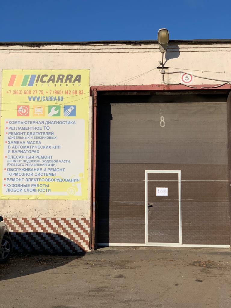 Адрес автосервиса Icarra